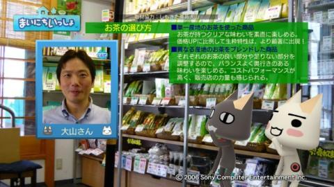 torosute2009/10/8 お茶 7