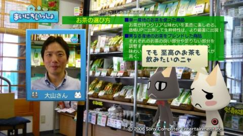 torosute2009/10/8 お茶 8