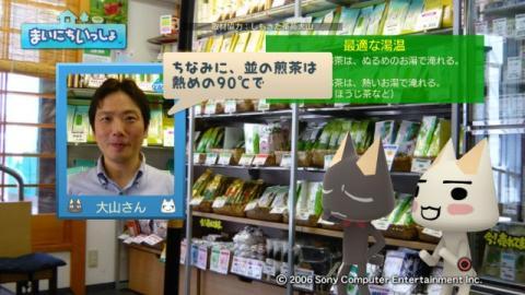 torosute2009/10/8 お茶 9