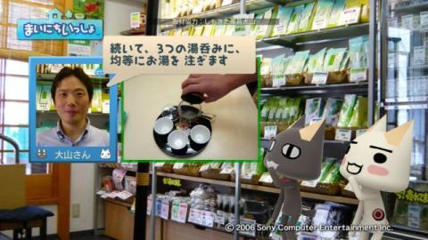 torosute2009/10/8 お茶 11