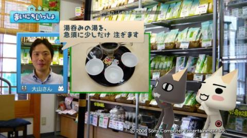 torosute2009/10/8 お茶 12