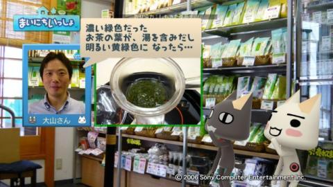 torosute2009/10/8 お茶 13