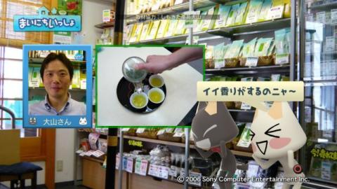 torosute2009/10/8 お茶 14