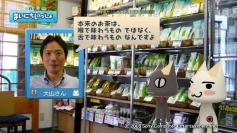 torosute2009/10/8 お茶 16