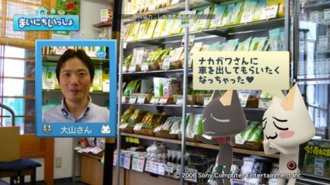 torosute2009/10/8 お茶 17