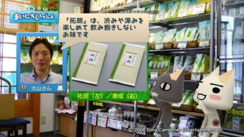 torosute2009/10/8 お茶 18