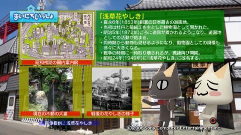 torosute2009/10/9 花やしき 10