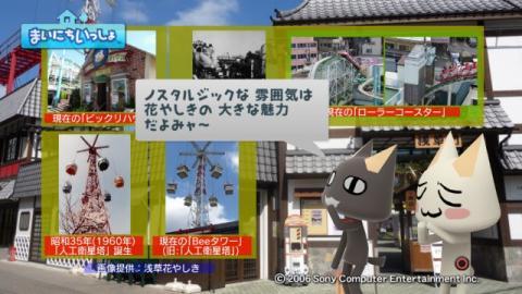 torosute2009/10/9 花やしき 11