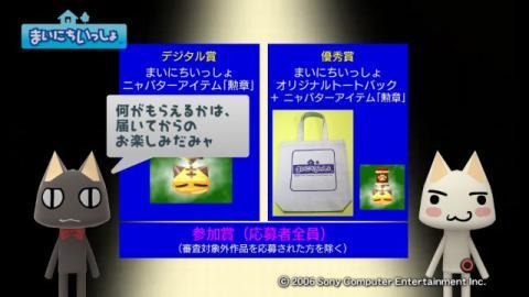 torosute2009/10/10 第2回お部屋自慢コンテスト結果発表