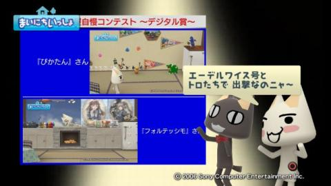 torosute2009/10/10 第2回お部屋自慢コンテスト結果発表 2