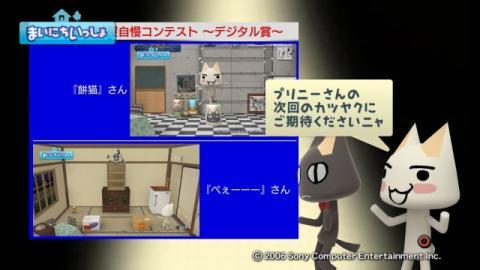 torosute2009/10/10 第2回お部屋自慢コンテスト結果発表 5