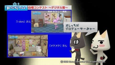 torosute2009/10/10 第2回お部屋自慢コンテスト結果発表 6