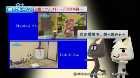 torosute2009/10/10 第2回お部屋自慢コンテスト結果発表 7