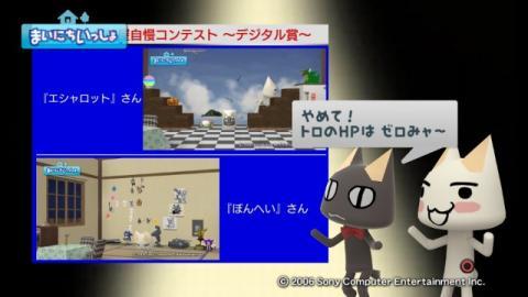 torosute2009/10/10 第2回お部屋自慢コンテスト結果発表 8