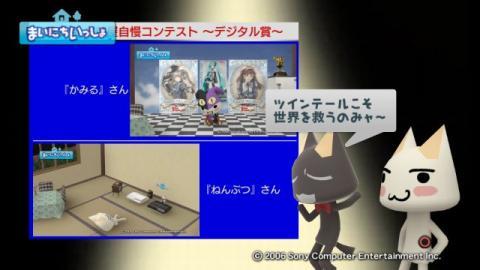 torosute2009/10/10 第2回お部屋自慢コンテスト結果発表 9