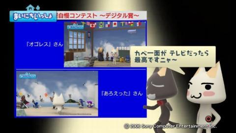 torosute2009/10/10 第2回お部屋自慢コンテスト結果発表 11