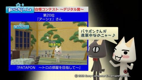 torosute2009/10/10 第2回お部屋自慢コンテスト結果発表 12