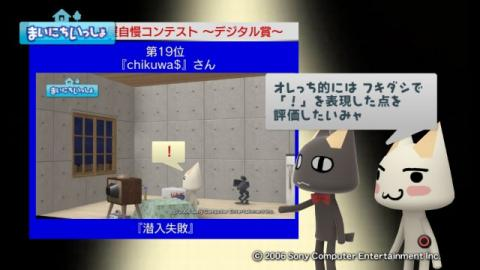 torosute2009/10/10 第2回お部屋自慢コンテスト結果発表 13