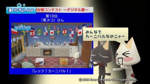 torosute2009/10/10 第2回お部屋自慢コンテスト結果発表 14