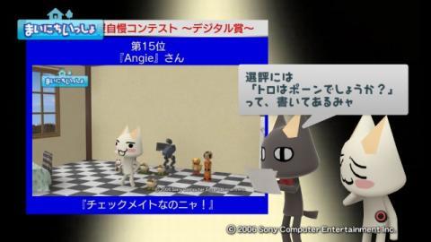 torosute2009/10/10 第2回お部屋自慢コンテスト結果発表 18