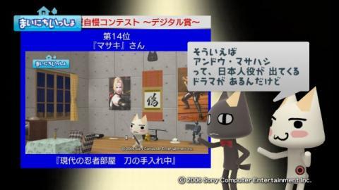 torosute2009/10/10 第2回お部屋自慢コンテスト結果発表 21