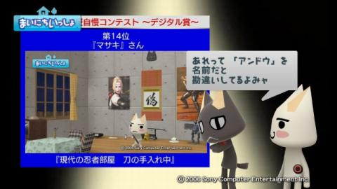 torosute2009/10/10 第2回お部屋自慢コンテスト結果発表 22