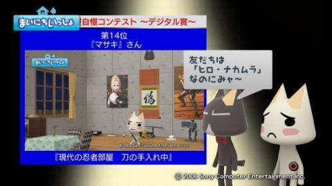 torosute2009/10/10 第2回お部屋自慢コンテスト結果発表 23