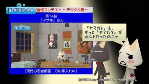 torosute2009/10/10 第2回お部屋自慢コンテスト結果発表 24