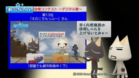 torosute2009/10/10 第2回お部屋自慢コンテスト結果発表 25