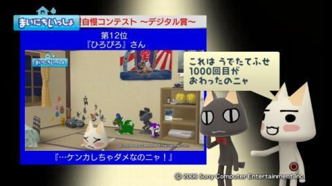 torosute2009/10/10 第2回お部屋自慢コンテスト結果発表 27
