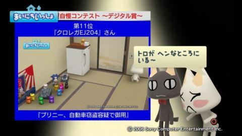 torosute2009/10/10 第2回お部屋自慢コンテスト結果発表 28