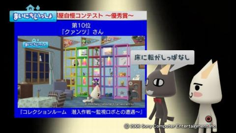 torosute2009/10/10 第2回お部屋自慢コンテスト結果発表 30