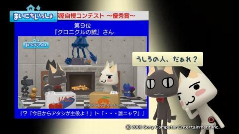 torosute2009/10/10 第2回お部屋自慢コンテスト結果発表 31