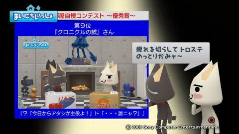 torosute2009/10/10 第2回お部屋自慢コンテスト結果発表 33