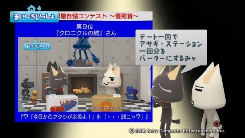 torosute2009/10/10 第2回お部屋自慢コンテスト結果発表 36