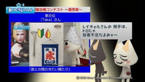 torosute2009/10/10 第2回お部屋自慢コンテスト結果発表 37