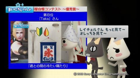 torosute2009/10/10 第2回お部屋自慢コンテスト結果発表 38