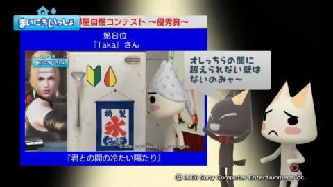 torosute2009/10/10 第2回お部屋自慢コンテスト結果発表 39