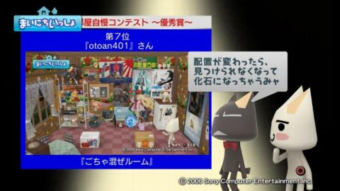 torosute2009/10/10 第2回お部屋自慢コンテスト結果発表 40