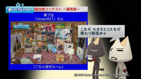torosute2009/10/10 第2回お部屋自慢コンテスト結果発表 41