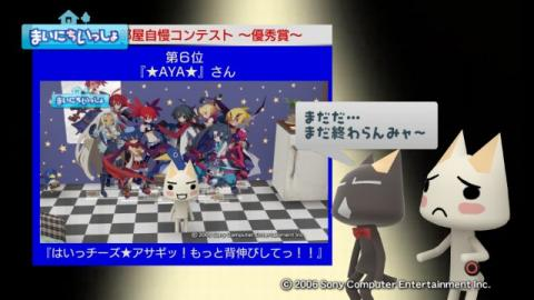 torosute2009/10/10 第2回お部屋自慢コンテスト結果発表 44