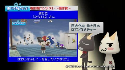 torosute2009/10/10 第2回お部屋自慢コンテスト結果発表 45