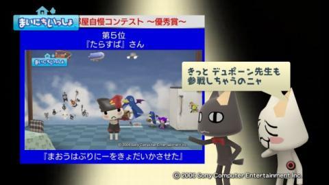 torosute2009/10/10 第2回お部屋自慢コンテスト結果発表 46