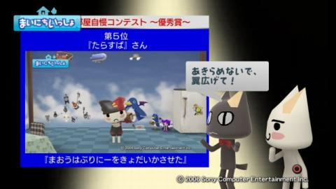 torosute2009/10/10 第2回お部屋自慢コンテスト結果発表 47