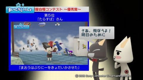 torosute2009/10/10 第2回お部屋自慢コンテスト結果発表 48