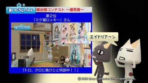 torosute2009/10/10 第2回お部屋自慢コンテスト結果発表 55