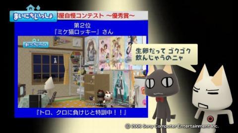 torosute2009/10/10 第2回お部屋自慢コンテスト結果発表 56