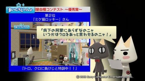 torosute2009/10/10 第2回お部屋自慢コンテスト結果発表 57