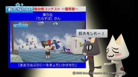 torosute2009/10/10 第2回お部屋自慢コンテスト結果発表 追加