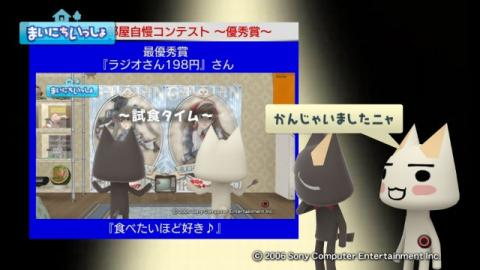 torosute2009/10/10 第2回お部屋自慢コンテスト結果発表 60
